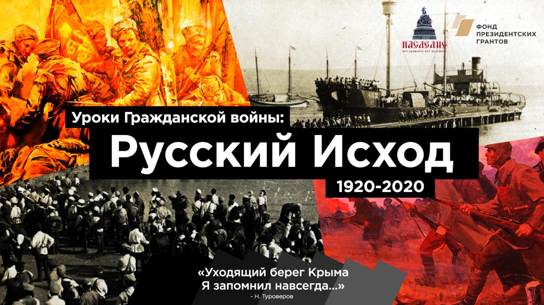 Уроки гражданской войны: Русский Исход